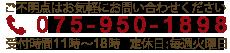 075-950-1898